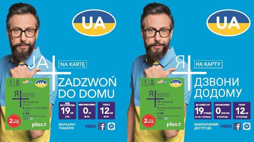 plus-ukraina