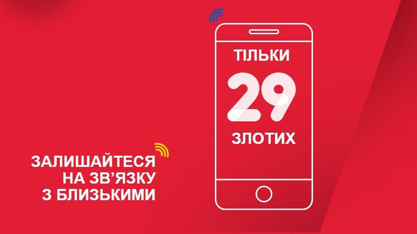 Photo of Virgin Mobile wprowadza ułatwienia dla Ukraińców